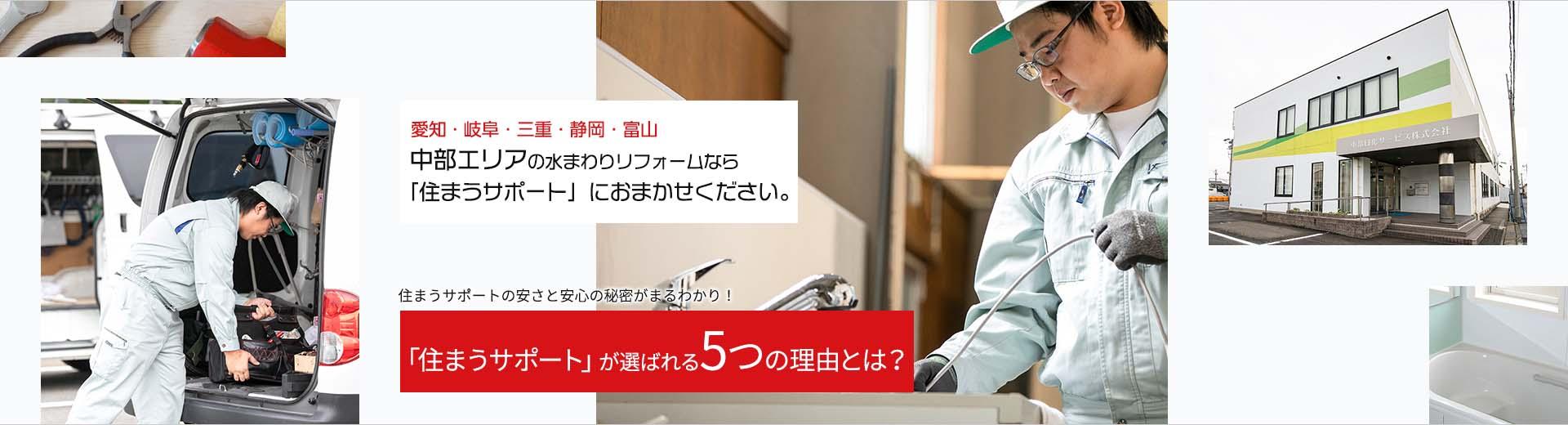 愛知・岐阜・三重・静岡・富山中部エリアの水まわりリフォームなら「すまサポ」におまかせください。