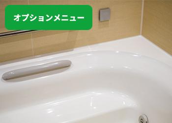 浴槽つや復元コート